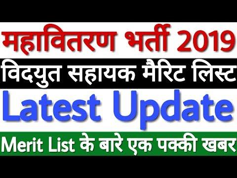 MAHADISCOM Vidyut Sahayak Merit List 2019