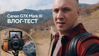 Canon G7X Mark III. ОБЗОР И ТЕСТ. Лучшая камера для влогов. На русском + Rode VideoMicro