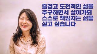 한의대 출신의 '러브허브' 대표이자 요가 강사 홍희연