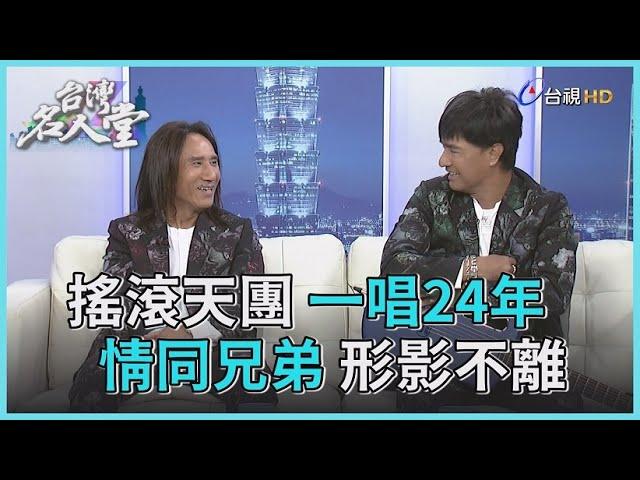 台灣名人堂 2021-04-25 搖滾天團 動力火車