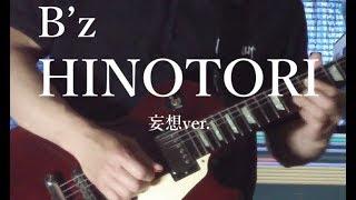 新世紀エヴァンゲリオン『残酷な天使のテーゼ』B'zリミックスギターイン...