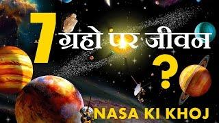 News!! Nasa Discovered 7 Earth Like Planets   Biggest Discovery हो सकता है इन ग्रहो पर जीवन