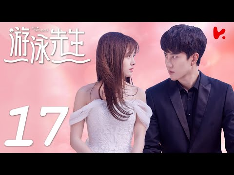 【ENG SUB】游泳先生 Mr Swimmer EP17(主演:鞠婧祎、Mike、嚴禹豪、張莎莎、胡兵、黃馨瑤)