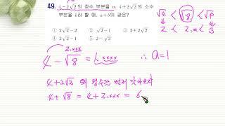 중3수학근호를포함한식의계산연습문제49번