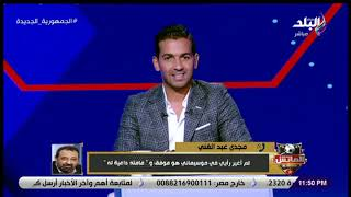 مجدي عبد الغني: «موسيماني مامته داعية له زي جوزيه.. والدوري عارف مكانه» (فيديو)   المصري اليوم