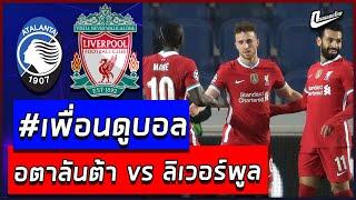 ลุ้นสด! อตาลันต้า vs ลิเวอร์พูล UCL | Atalanta vs Liverpool | #เพื่อนดูบอล+หลังเกม
