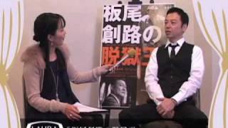松岡ひとみのシネマHitミー ~板尾創路の脱獄王~ Vol.3.