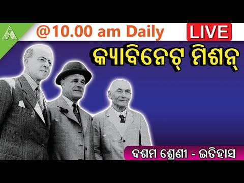 🔴Cabinet Mission | History | Class 10 | Aveti Live | 28th May