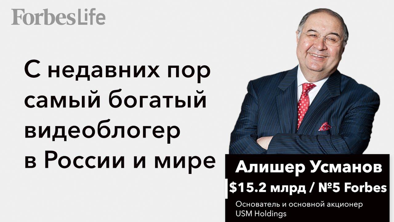 Алишер Усманов - самый богатый в мире видеоблогер