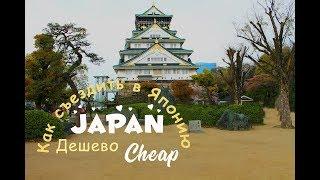 видео Туры в Японию