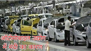 Reason Of Automobile Industry Slowdown In India