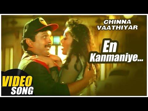 En Kanmaniye Video Song | Chinna Vathiyar Tamil Movie | Prabhu | Kushboo | Ranjitha | Ilayaraja