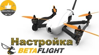 ✔ Betaflight Прошивка и Настройка Квадрокоптера От и До! + Blheli, Taranis!