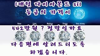 1캐럿 다이아몬드 반지 가격 이것만 알면 쉽다 (전문가…