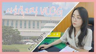흔한 공무원의 하루  feat.사회복지공무원 #광양시청…