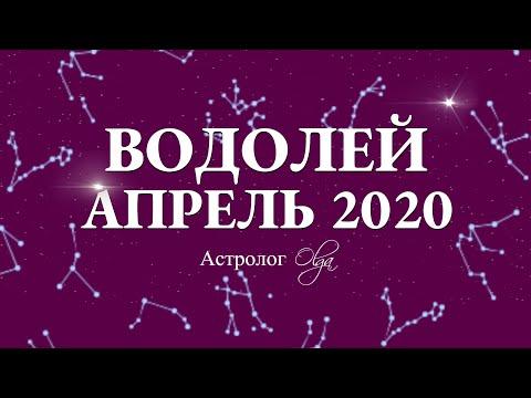 ВОДОЛЕЙ. ГОРОСКОП на АПРЕЛЬ 2020. Астролог Olga.