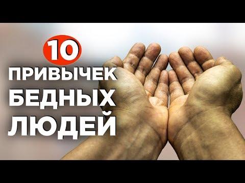 Эти 10 привычек мешают вам разбогатеть / Привычки бедных людей