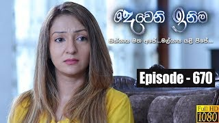 Deweni Inima | Episode 670 02nd September 2019 Thumbnail