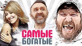 ТОП-15. САМЫЕ БОГАТЫЕ И УСПЕШНЫЕ РОССИЙСКИЕ ЗВЕЗДЫ (РЕЙТИНГ FORBES 2018)