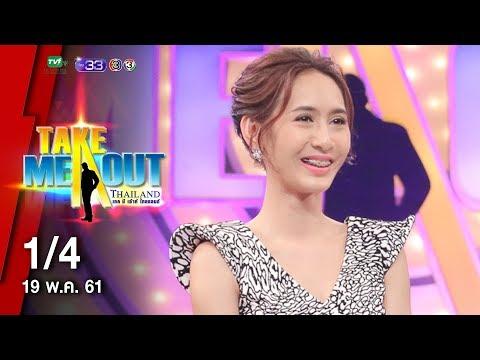 แนน & แนน - 1/4 Take Me Out Thailand ep.10 S13 (19 พ.ค. 61)