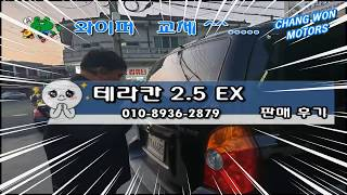 창원중고차/디오오토갤러리/창원모터스/테라칸판매완료