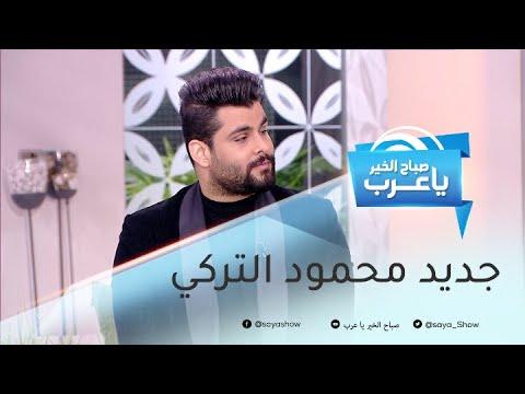 بعد نجاح 'تعال'.. محمود التركي يستعد لإطلاق ألبوم جديد