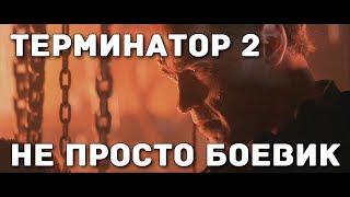 """Терминатор-2. Не просто """"тупой боевик""""."""