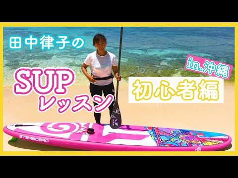 【律子先生のSUPレッスン第1弾☆】乗り方や必要な道具などを紹介します!