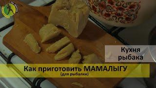 Как приготовить мамалыгу для рыбалки из кукурузной муки – видео рецеп