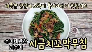 수미네반찬 시금치꼬막무침 김수미 시금치요리 시금치다듬기 데치기 데치는시간