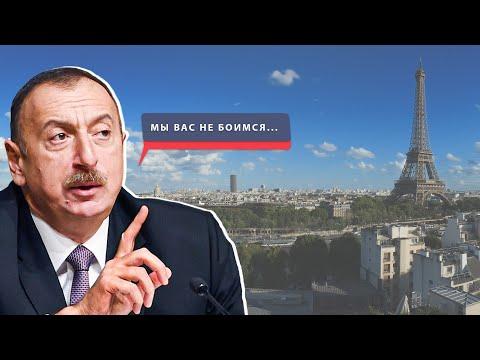 АЛИЕВ ВЛУПИЛ ФРАНЦИИ - Карабахские армяне это граждани Азербайджана - Война в Карабахе