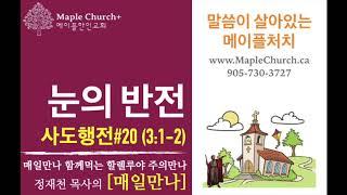 매일만나#20 눈의 반전 (사도행전 3:1-2) | 정재천 담임목사 | 말씀이 살아있는 Maple Church