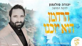 יהודה סולומון- הרחמן הוא יזכנו | Artists renewing Reb Shlomo Carlebach's music | feat.Yehuda Solomon