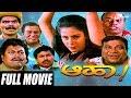 Aaha – ಆಹಾ| Kannada Full Movie | FEAT.Ramkumar, Chandana, Doddanna
