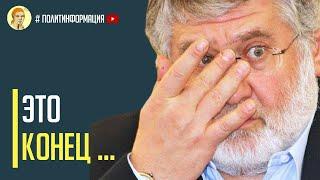 Срочно! Лед тронулся! Конфискация заправок Коломойского в Украине