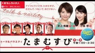 たまむすび 【ピエール瀧×赤江珠緒 】 2016 02 25. 本日のゲストはフル...
