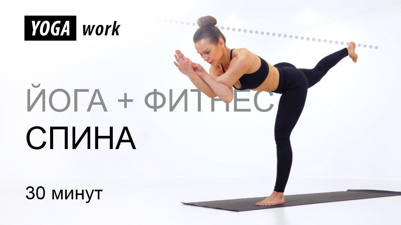 Фитнес и йога. Упражнения для спины - растяжка и укрепление.