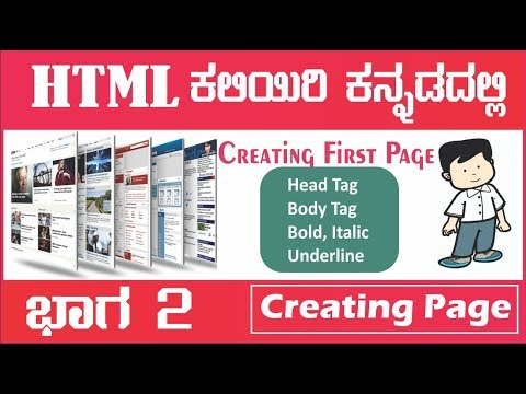 2. Creating First Page In HTML Tutorial | Kannada