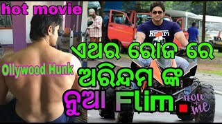 Arindam Roy upcoming movie।।Tumari janu।। entertainment news Reviews ।। newodishadarshna ।।