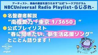 【NBCUniversal Radio Playlist-らじぷれ-】#8(Official)