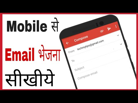 Mobile se email kaise bhejte hai in hindi | how to send email on gmail