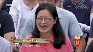 [喜上加喜]消防员小哥分享恋爱经验 花式表白打动女嘉宾  CCTV综艺 - YouTube