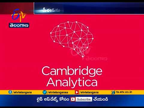Facebook Zuckerberg Face Investigations | Over Cambridge Analytica Allegations