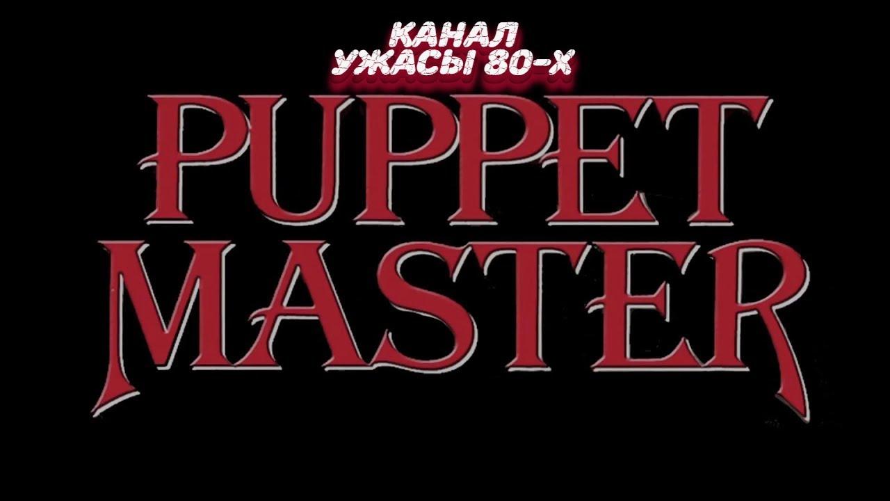 Download Повелитель кукол / Puppet Master (1989)