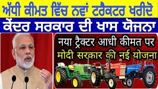 Pm kisan tractor yojna   ਅੱਧੀ ਕੀਮਤ ਵਿੱਚ ਨਵਾਂ ਟਰੈਕਟਰ ਖਰੀਦੋ   PiTiC Live