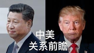 平论   川普时代中美关系前瞻