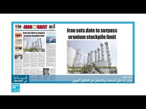 نووي.. أي نتيجة للاستراتيجية الإيرانية؟  - نشر قبل 34 دقيقة