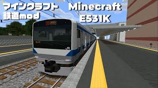 【Minecraft】超リアルなE531系の鉄道MODに乗車【リアルトレインmod】