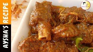 তেল ছাড়া মাংস ভুনা - ফ্রোজেন পদ্ধতিসহ | Mangsho bhuna without Oil | Ramadan Food Menu