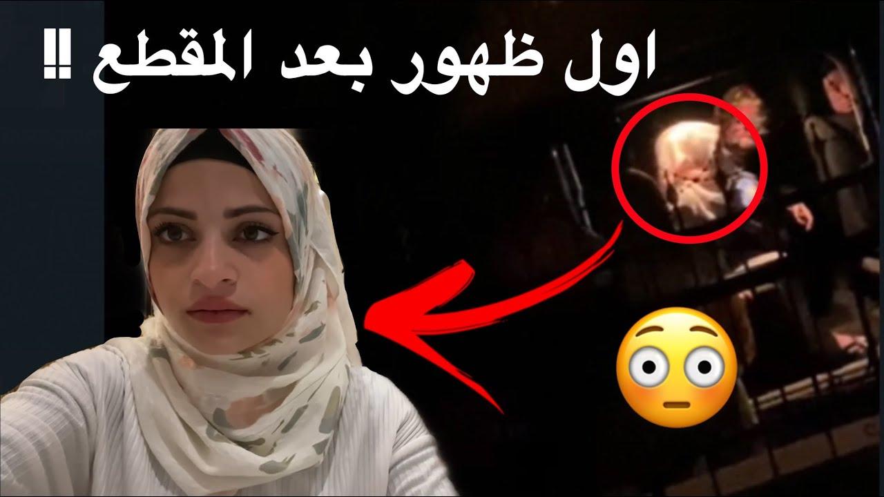 اول مقطع وصلني عن ام سيف❗️يمها الشرطة التركية؟! ريتا العراقية